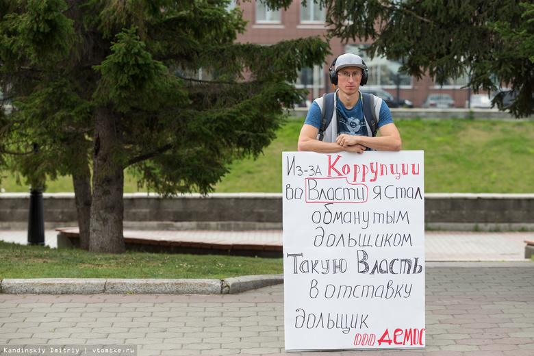 В Томске дольщики «Демоса» на пикетах напомнили о проблемном доме на Нижнем