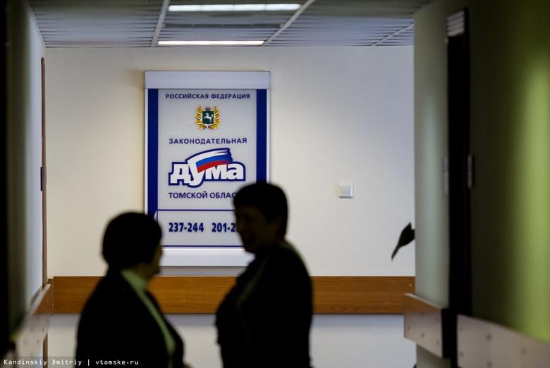 Довыборы в думу Томской области на место Семкина пройдут в сентябре