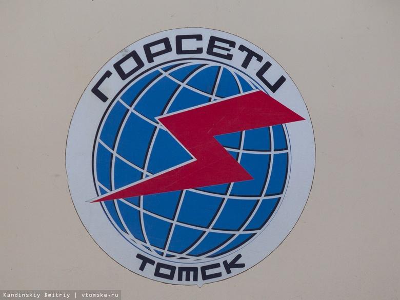 Свет отключат в домах на 37 улицах Томска в понедельник