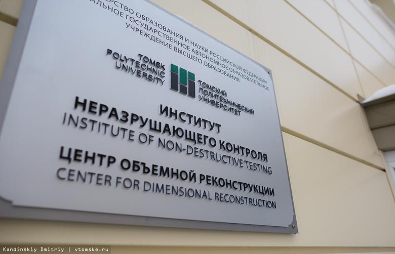 Новый центр ТПУ собрал системы для досмотра грузов и обнаружения дефектов газопроводов