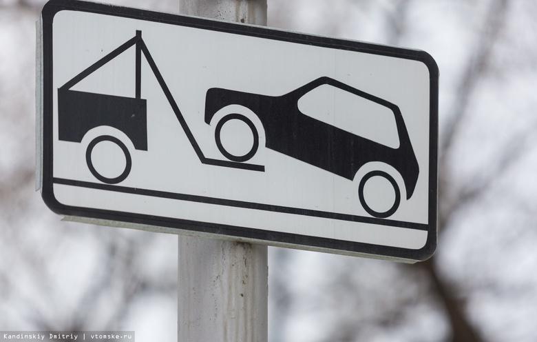 Припаркованные в центре Томска во время эстафеты автомобили будут эвакуировать