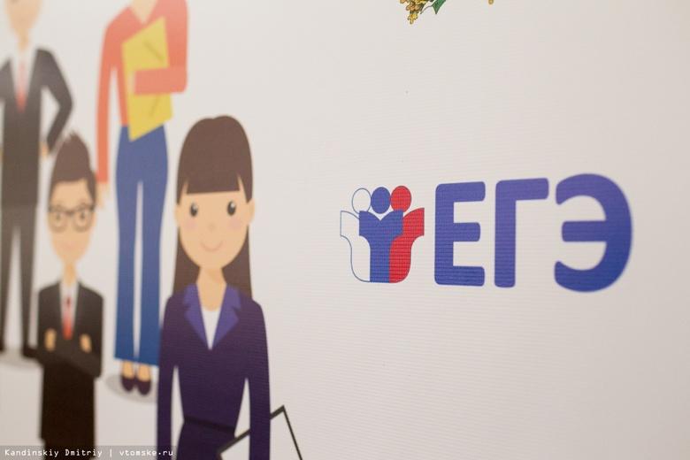 Родители томских школьников напишут ЕГЭ по русскому языку