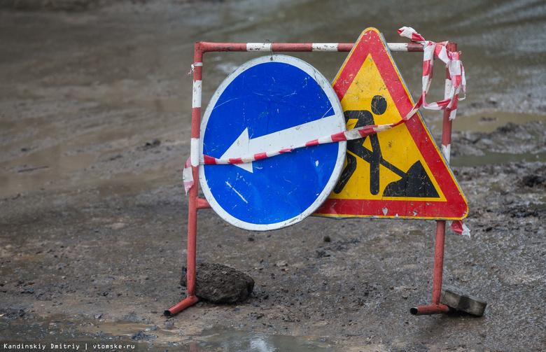 Мэрия: провал в асфальте на томской улице ликвидируют в ближайшее время