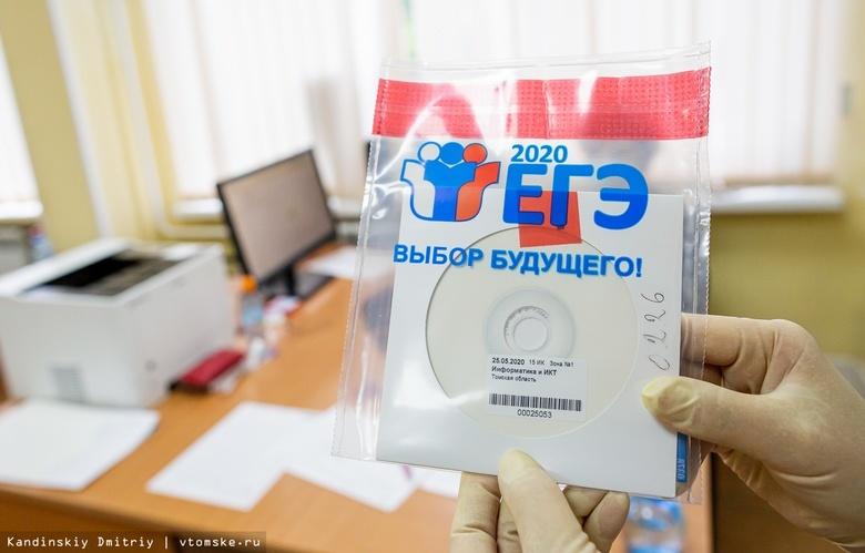 Томский выпускник сдал ЕГЭ на 300 баллов
