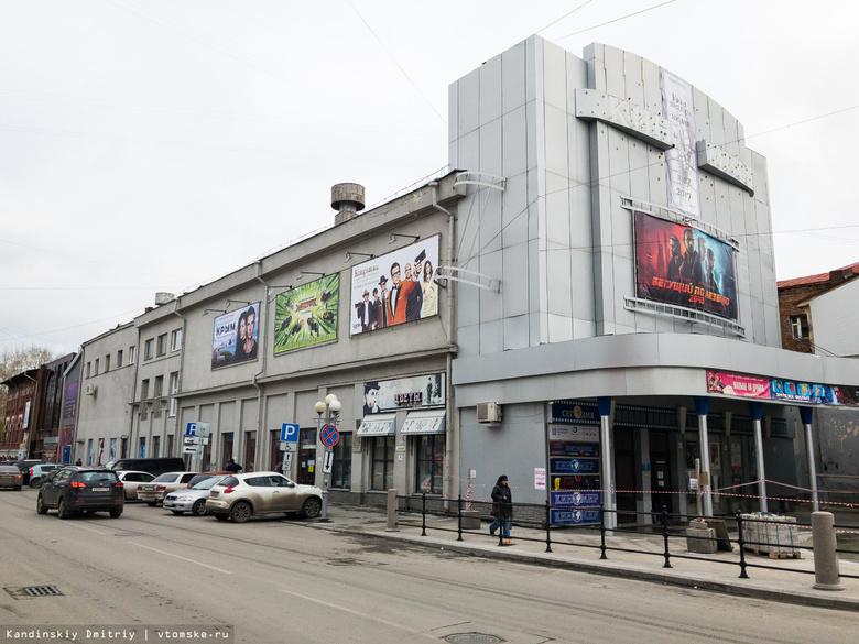 Петицию против закрытия «Киномира» подписали более 1,5 тыс томичей
