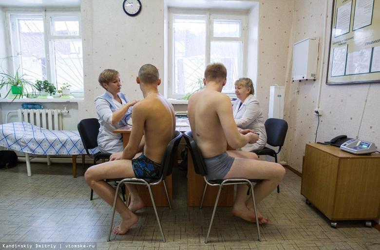 Томские призывники стали чаще получать отсрочку от армии по состоянию здоровья