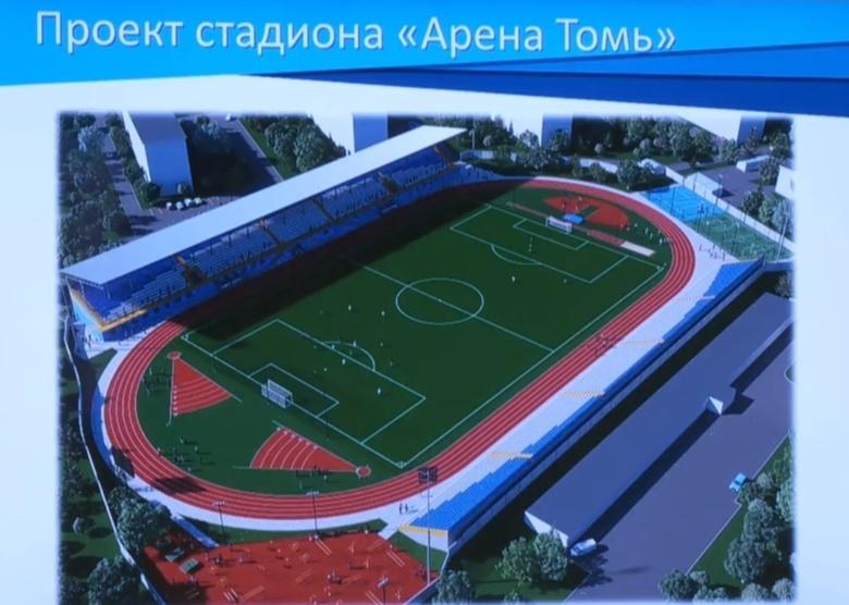 Власти планируют в 2021г приступить к проектированию «Арены Томь» на левобережье