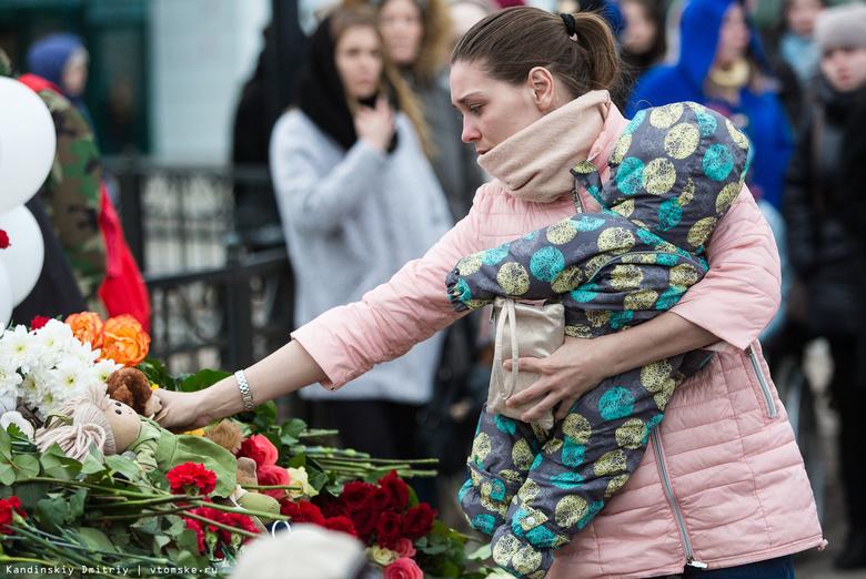 Сотни томичей почтили память погибших при пожаре в ТЦ «Зимняя вишня» в Кемерово