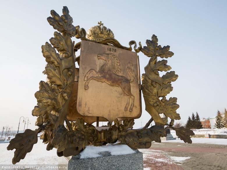 Томская область вошла в рейтинг самых необеспеченных регионов РФ