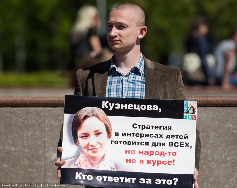 Томичи вышли на пикет против принятия «Стратегии в интересах детей на 2018-2027гг»