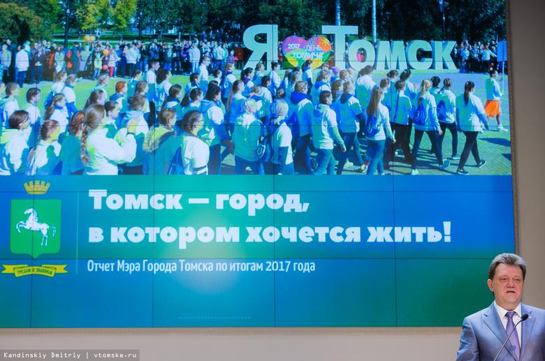 Кляйн выделил 3 вектора развития Томска, чтобы стать лучшим городом Сибири