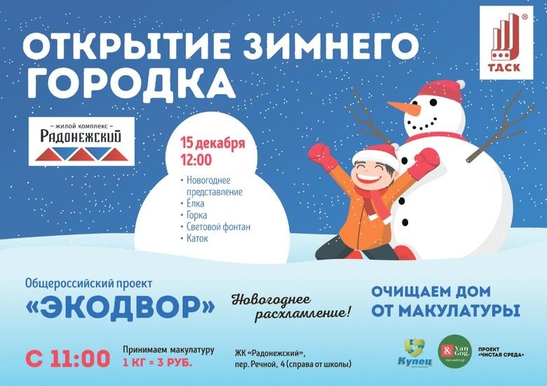 Дед Мороз спешит в Радонежский