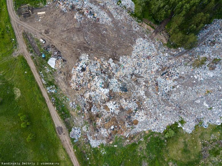 Власти поселения в Томском районе пояснили ситуацию с полигоном в Нелюбино