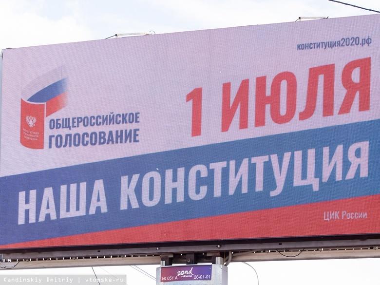 Избирком рассказал, как в Томске пройдет голосование по поправкам в Конституцию