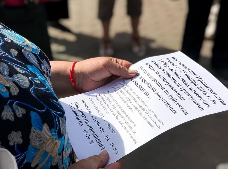 Томичи вышли на пикет против роста тарифов ЖКХ и за отставку мэра