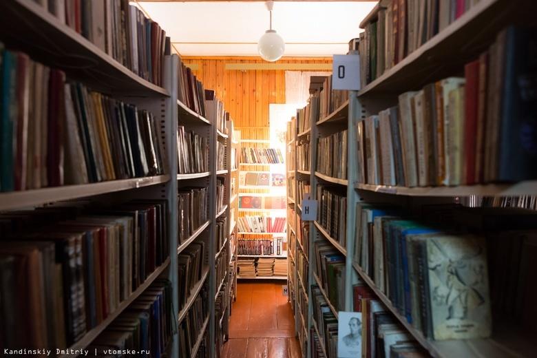 Томские библиотеки начнут работу с понедельника по записи