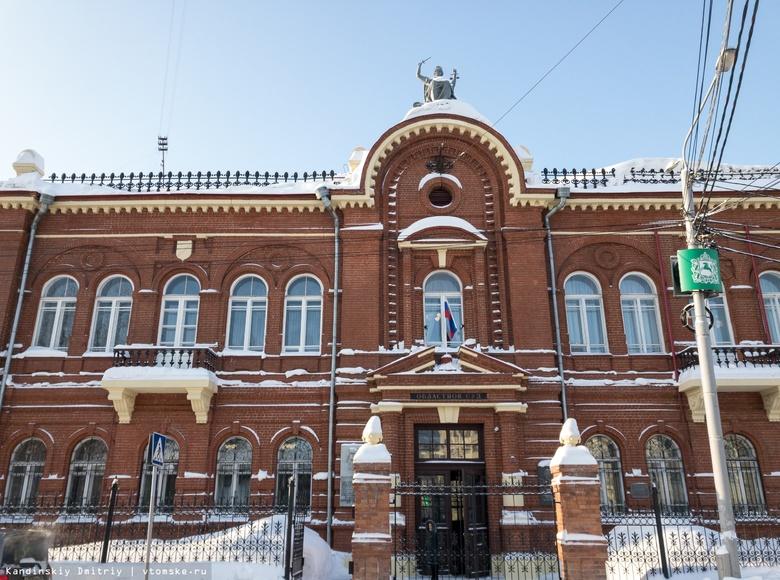 Штаб Навального выиграл суд у думы Томской области