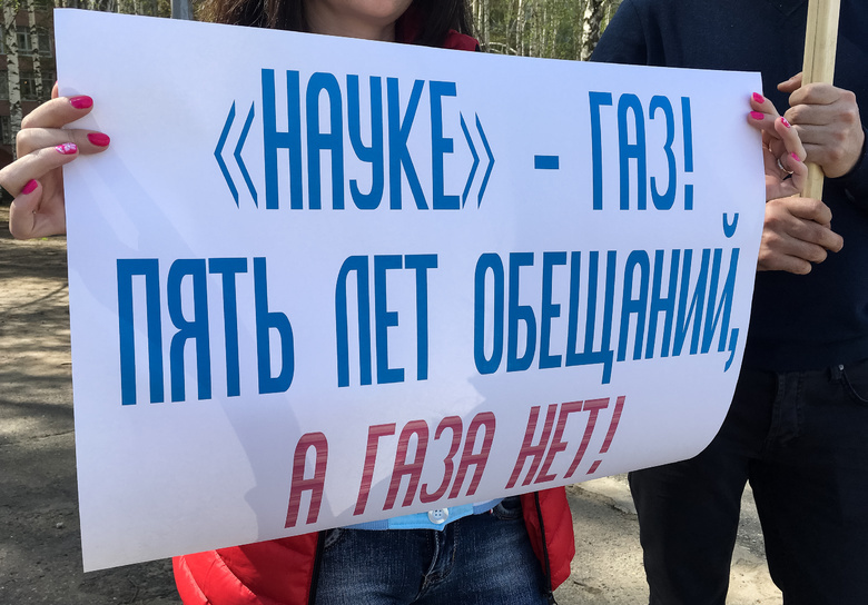 Томичи обратятся к Путину с просьбой газифицировать микрорайон Наука