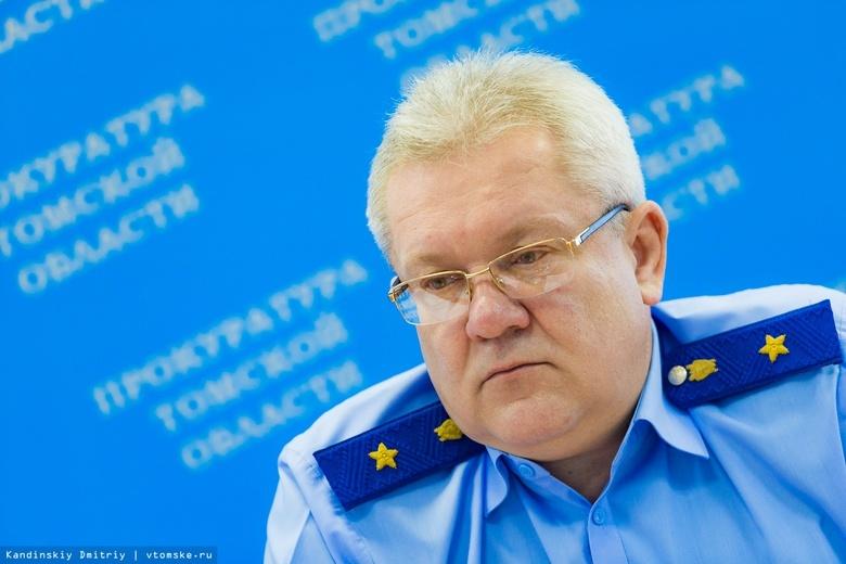 Романенко покидает пост прокурора Томской области