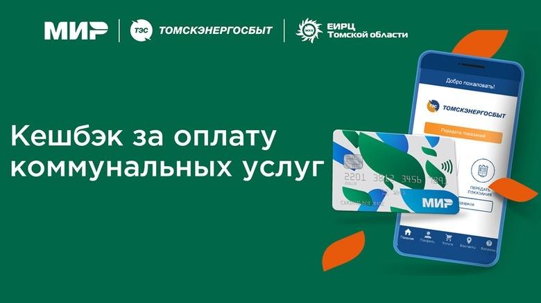 Почти 3 тыс жителей Томской области получили кешбэк, оплачивая комуслуги картой «Мир»