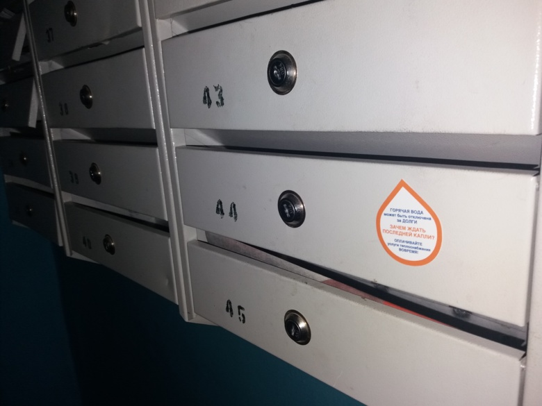 «ТомскРТС» наклеит на почтовые ящики 3 тыс должников специальные стикеры