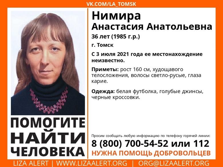 Томичей просят помочь в поиске пропавшей женщины