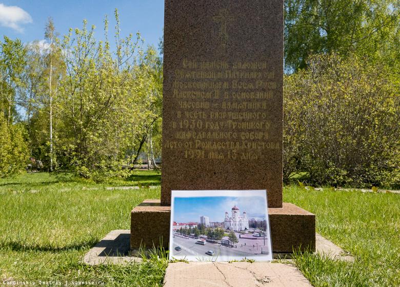Известные томичи поддержали строительство часовни на Новособорной в открытом письме