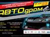 Большой автопраздник в Томске