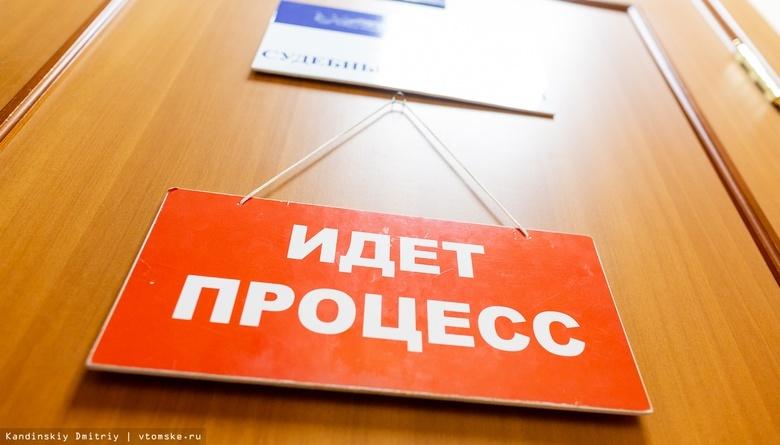 Жителя Томской области оштрафовали на 10 тыс руб за прогулку по улице