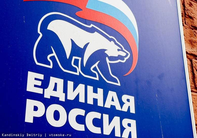 ЕР подала документы о выдвижении кандидатов в думу Томской области