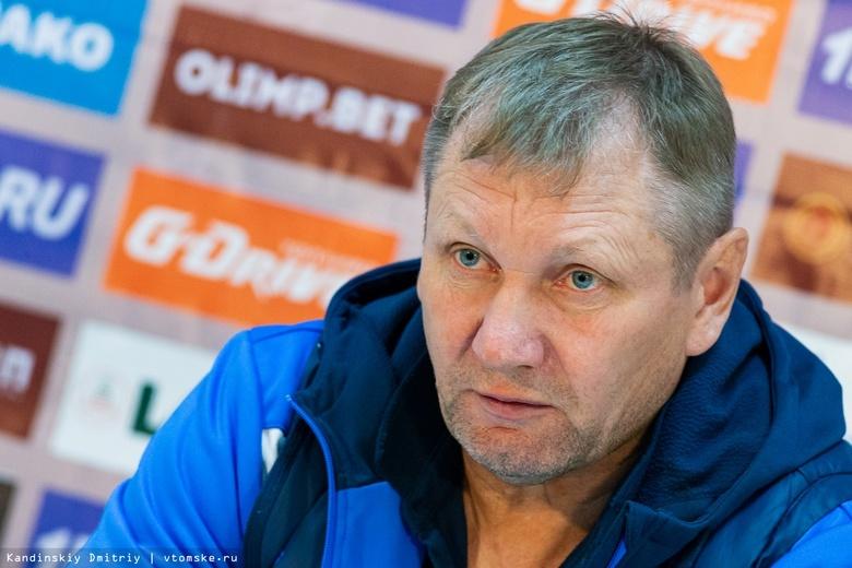 Главный тренер «Томи» Василий Баскаков отправлен в отставку