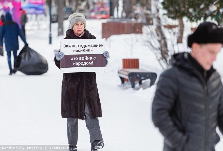 Томичи вышли на одиночные пикеты против закона о домашнем насилии
