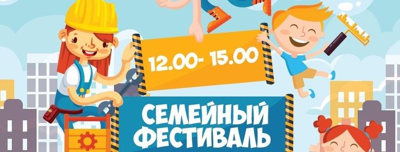 Семейный фестиваль на День строителя