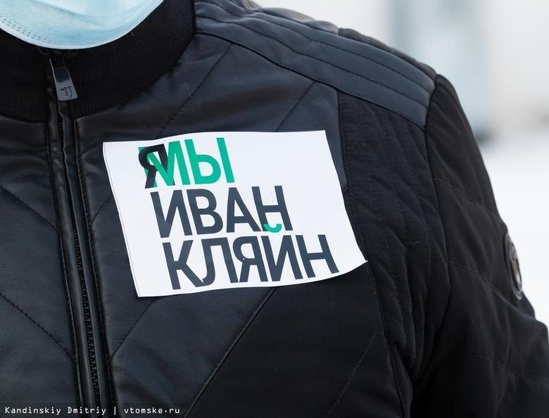 Адвокаты Ивана Кляйна подали жалобу на продление ему срока ареста