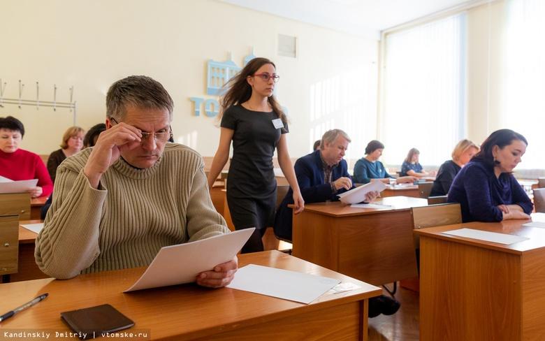 Родители томских выпускников написали ЕГЭ по русскому языку
