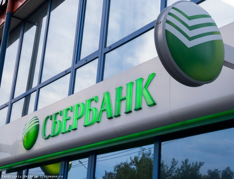 СМИ сообщили о новой утечке данных заемщиков Сбербанка