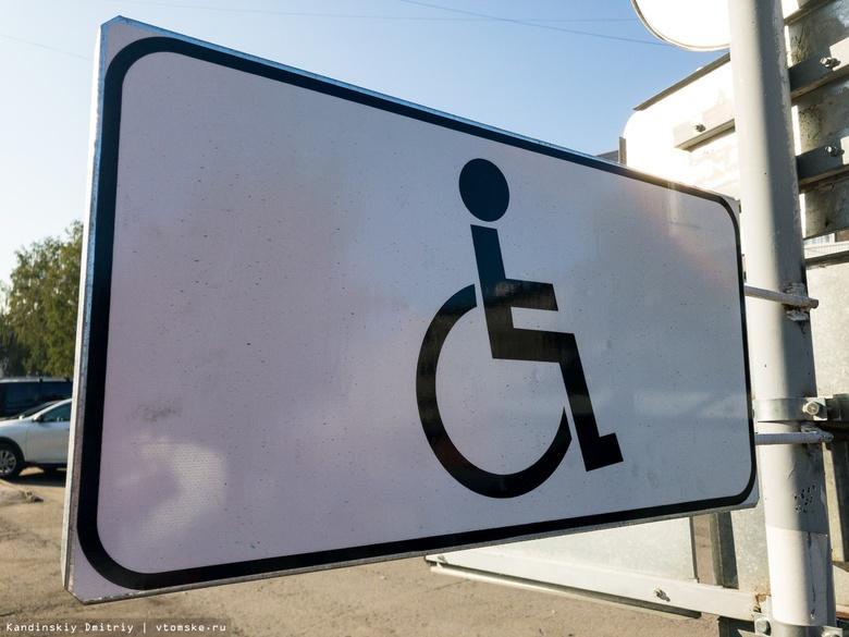Томский интернат скрыл от инвалида коляски, переданные для него фондом соцстраха