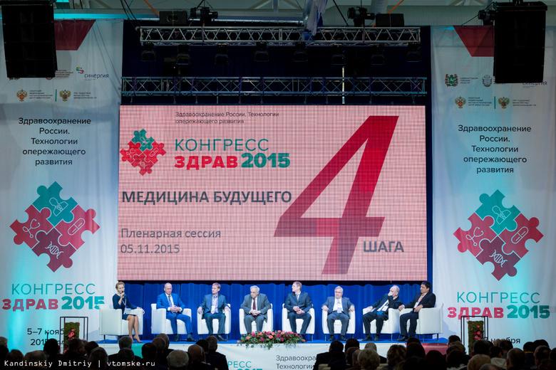 Губернатор открыл первый конгресс здравоохранения в Томске (фото)
