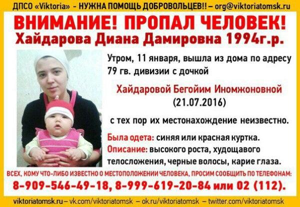 Томичей просят помочь с поисками пропавшей девушки с ребенком Дианы Хайдаровой