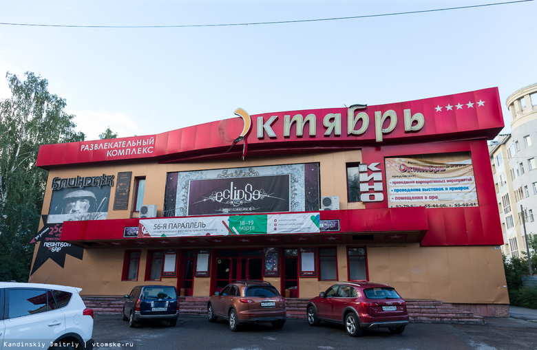 РК «Октябрь» в Томске хотят продать за 100 млн
