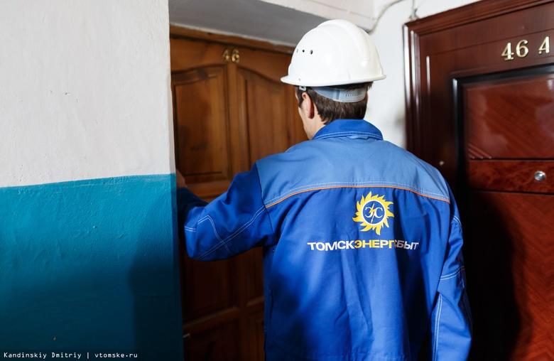 Томская УК накопила 1,7 млн руб долгов за электроэнергию
