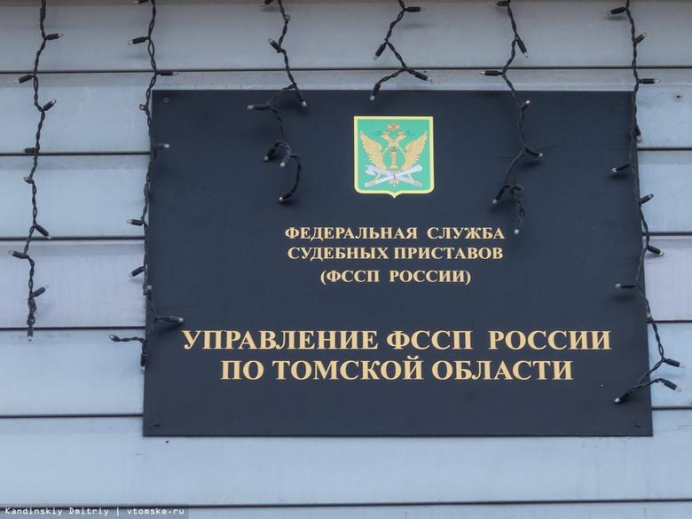 Томские приставы в 2018г взыскали с должников 5 млрд руб