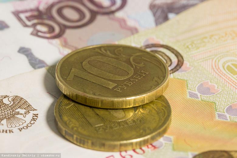 Томская область в 2017г получит от федерации средства на выплату зарплат бюджетникам