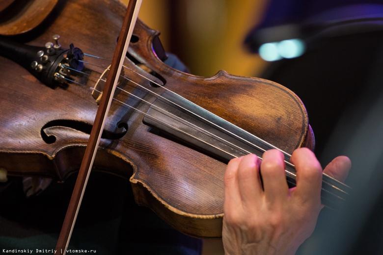Томская филармония в фан-зоне покажет концерты знаменитого музыкального конкурса