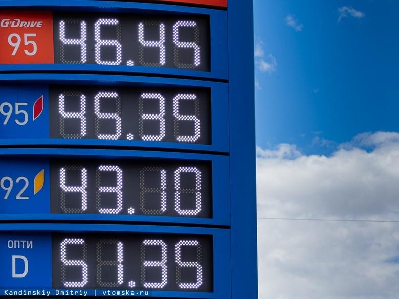 Цены на бензин в Томской области за год выросли на 5-7%
