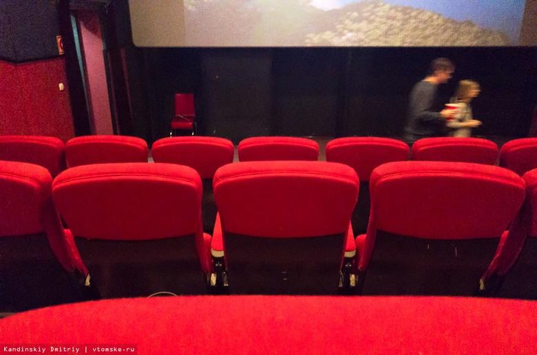 Кинотеатры, концертные залы и театры открываются в Томской области