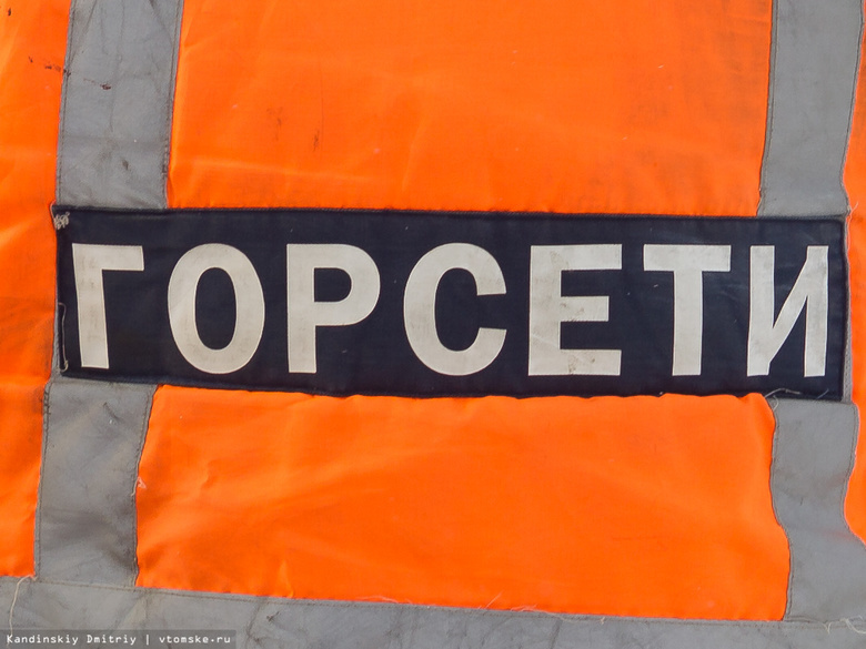 «Горсети» обесточат ряд домов на 10 улицах Томска и поселка Заварзино в четверг