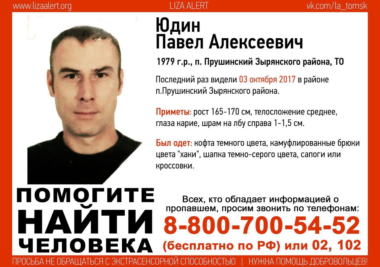 Волонтерам нужна помощь в поисках томича, пропавшего 3 октября