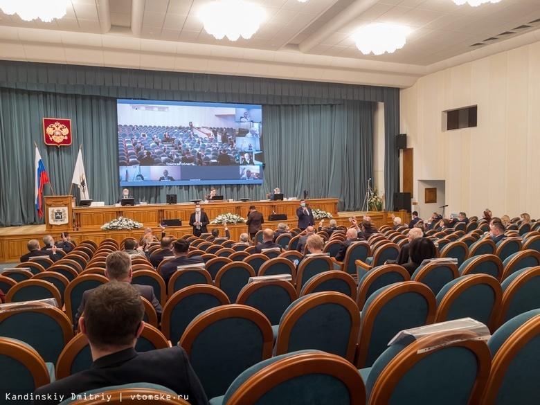 Первое собрание томской облдумы в новом составе пройдет в середине октября