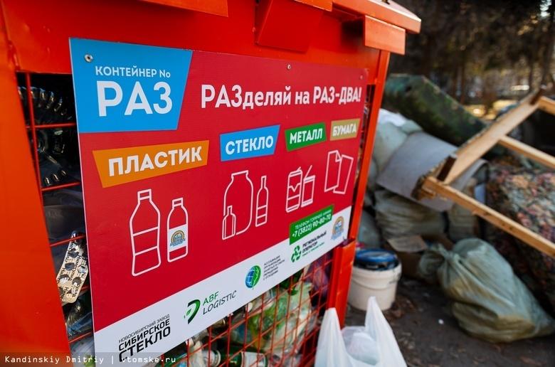 План по введению раздельного сбора мусора утвердили в Томской области